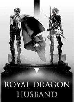 ลูกเขยมังกร Royal Dragon Husband